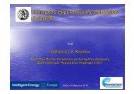 Συστήματα Εκμετάλλευσης Θαλάσσιας Ενέργειας - Waveplam