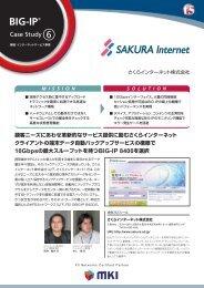 BIG-IP - F5ネットワークスジャパン株式会社