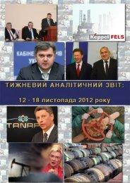 Тижневий аналітичний звіт: 12 - 18 листопада 2012 року