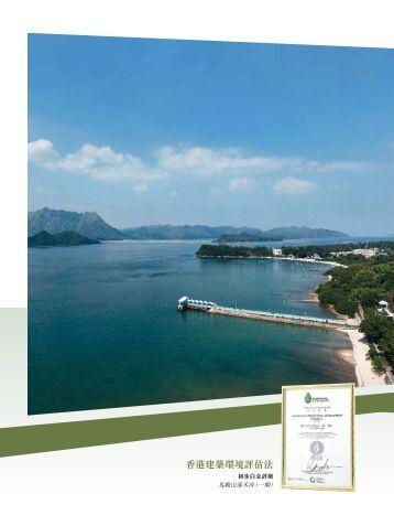 香港建築環境評估法 - 恒基兆業地產集團