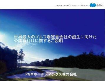 世界最大のゴルフ場運営会社の誕生に向けた 公開買付け ... - PGM