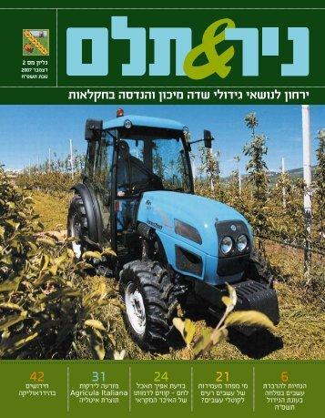 ניר ותלם גיליון מס' 2 - דצמבר 2007 - ארגון עובדי הפלחה