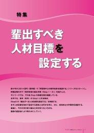 VIEW21_dai_2014Winter-1