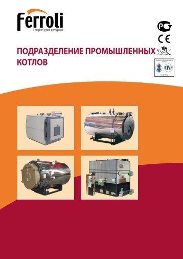 Подразделение промышленных котлов - краткий каталог