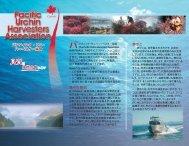 PUHA Brochure_Japanese_P2 - Pacific Urchin Harvesters Association