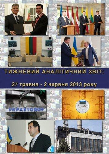 Тижневий аналітичний звіт: 27 травня - 2 червня 2013 року