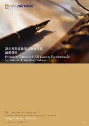 證券及期貨從業員資格考試預備課程Preparatory Courses for HKSI ...