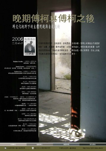 晚期傅柯與傅柯之後跨文化視野下的主體問題與自我 ... - 中國文哲研究所