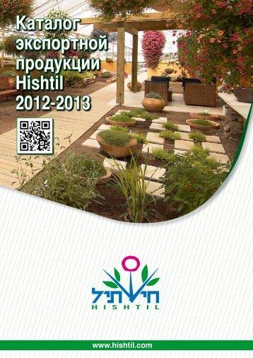 Каталог экспортной продукции Hishtil 2012-2013 ... - Компани Три А