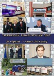 Тижневий аналітичний звіт: 24 червня - 7 липня 2013 року