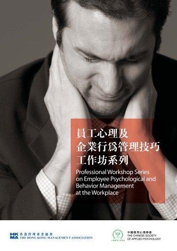 ˎ̖୩̅ όїߏ႓୩Ӭͽ ˎѰҫՁϖ - Hong Kong Management Association