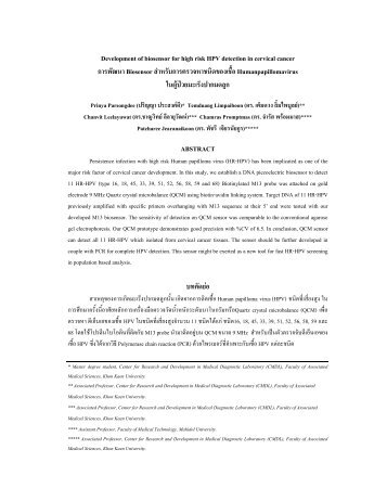 Development of biosensor for high risk HPV detection in cervical ...