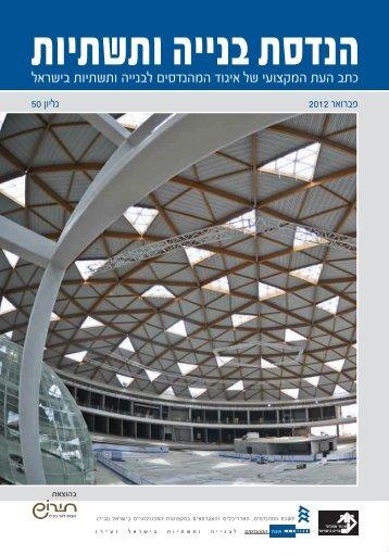 מגזין בנייה ותשתיות גיליון פברואר 2012 - איגוד המהנדסים לבניה ותשתיות