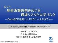 発表スライドはこちらへ - 横浜国立大学 益永・中井&松田 研究室