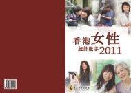 香港女性統計數字2011 - 婦女事務委員會