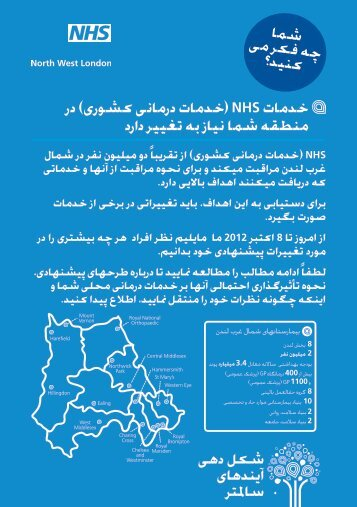 خدمات NHS )خدمات درمانی کشوری( در منطقه شما نیاز به تغ - Shaping a ...