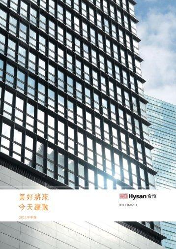 2011年年報 - Hysan Development Company Limited