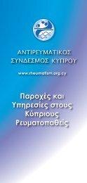 Παροχές και Υπηρεσίες στους Κύπριους Ρευματοπαθείς