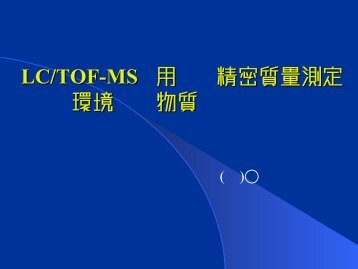 LC/TOF-MS を用いた精密質量測定 による環境汚染物質のスクリーニング