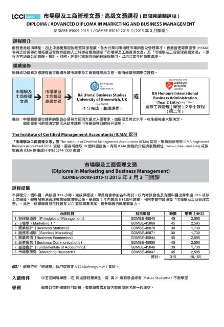 ICMA - Hong Kong Management Association