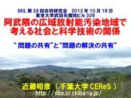 阿武隈の広域放射能汚染地域で 考える社会と科学技術の ... - 近藤研究室