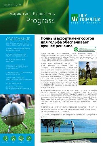 Маркетинг-Бюллетень Prograss - dlf-trifolium (ru)