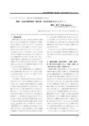 龍村 光峯 - 立命館大学 アート・リサーチセンター