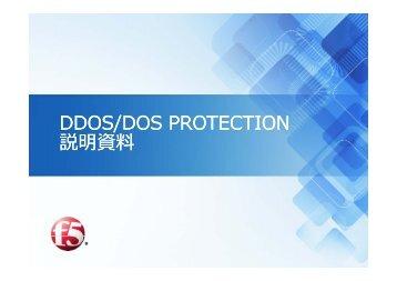 DDOS/DOS PROTECTION 説明資料