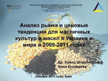 Институт экономических исследований и политических ...