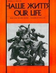 Наше Життя (Our Life), рік 1973, число 4, квітень