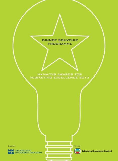 Report / Souvenir Programme - Hong Kong Management Association