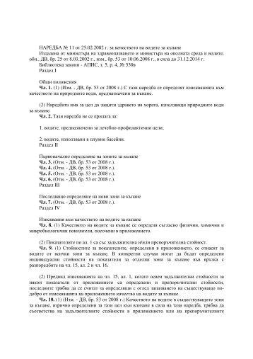 Наредба № 11 за качеството на водите за къпане
