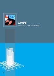 2004/05年度重要事項紀要 - 香港地產代理監管局