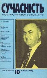 """Сучасність"", 1992, No. 10"