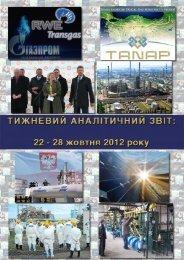 Тижневий аналітичний звіт: 22 - 28 жовтня 2012 року - Українська ...