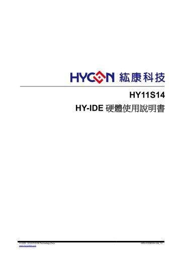HY11S14 HY-IDE 硬體使用說明書 - Hycon Technology-紘康科技