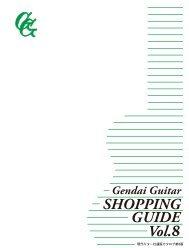 ショッピングガイドVol.8(PDF 14.4MB) - 現代ギター