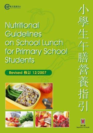 小學午膳營養指引