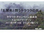「乱開発と闘うサラワクの民 」 - 国際環境NGO FoE Japan