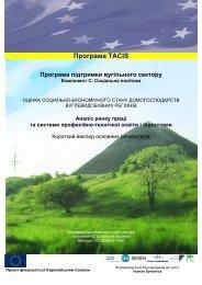 Короткий виклад основних результатів [pdf, 1.3 Mb] - Українська ...