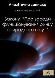 Завантажити документ [pdf, 768 kb] - Українська енергетика UA ...
