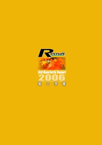 2006年第三季度業績報告 - Recruit