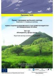 Короткий виклад основних результатів [pdf, 560 kb] - Українська ...