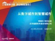 从数字城市到智慧城市 - 北京超图软件股份有限公司