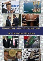 Тижневий аналітичний звіт: 20 - 26 лютого 2012 року - Українська ...