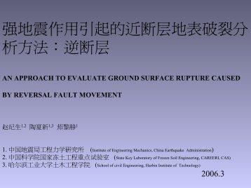 强地震作用引起的近断层地表破裂分 析方法:逆断层