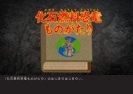 化石燃料恐竜ものがたり - 国際環境NGO FoE Japan