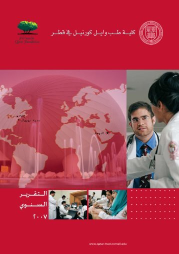 كلية طب وايل كورنيل - Weill Cornell Medical College in Qatar
