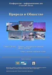 Природа и Общество - Българска Академия на науките