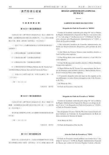 澳門特別行政區公報—— 第二組 - 印務局